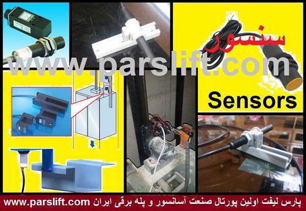 انواع سنسور مصرفی در آسانسورها www.parslift.com