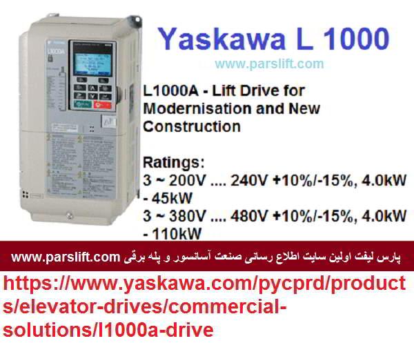 دفترچه راهنمای درایو آسانسور یاسکاوا- ال 1000 به صورت پی- دی- اف WWW.PARSLIFT.COM